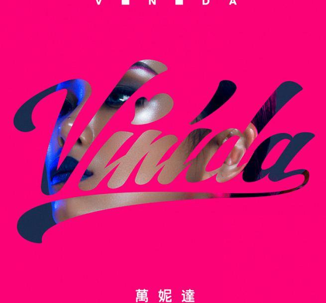 【メール便送料無料】萬妮達/ VINIDA 萬妮達(CD)台湾盤 Vinida Weng