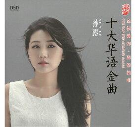 ◇SALE◇【メール便送料無料】孫露/ 十大華語金曲 (CD) 中国盤 THE TOP TEN CHINESE SONGS スン・ルー Sun Lu