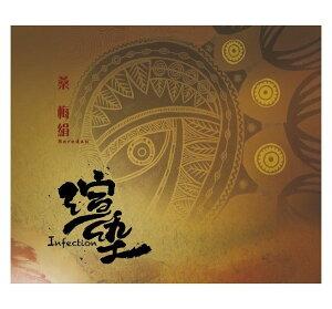 桑梅絹(Seredau)/ 渲染 (CD) 台湾盤 San Mei Juan Xuan Ran Infection パイワン語 パイワン族