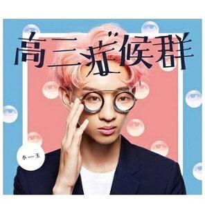 小玉/ 高三症候群 (CD) 台湾盤 3 idiots in senior high シャオユー Xiao Yu