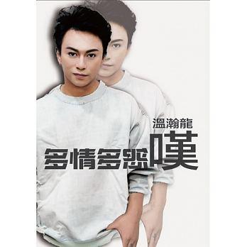 温瀚龍/ 多情多怨嘆(CD+DVD) 台湾盤 ウェン・ハンロン Wen Han-long
