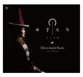才仁卓瑪/ 銀掌走馬 (CD) 台湾盤 Silver-hoofed Steeds ツァイレン・チュオマ Cairen Zhuoma
