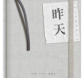 胡凱兒(Who Cares)/ 昨天 (CD) 台湾盤 Yesterday