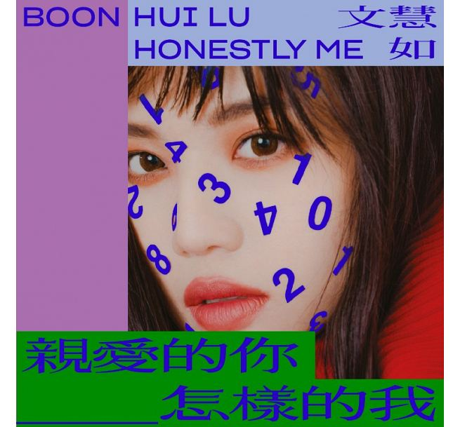 文慧如/ 親愛的你__怎樣的我 (CD) 台湾盤 Honestly Me Boon Hui Lu ウェン・ホイル— Wen Huiru