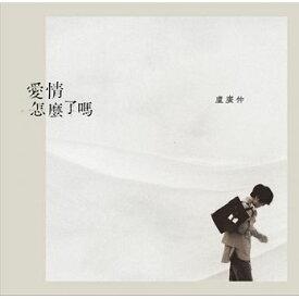 【メール便送料無料】盧廣仲/ 全新單曲「愛情怎麼了嗎」<通常版> (CD) 台湾盤 クラウド・ルー ルー・グァンチョン