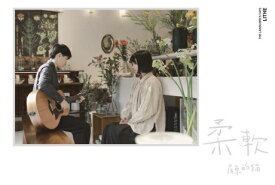 ◇SALE◇房東的猫/ 柔軟 (CD) 台湾盤 The Landlord's Cat