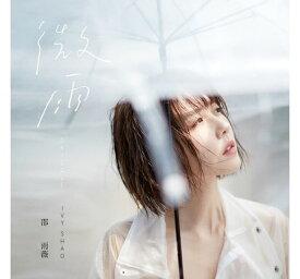 【メール便送料無料】邵雨薇/ 首張專輯「微雨」<通常版> (CD) 台湾盤 シャオ・ユーウェイ Ivy Shao Shao Yu-wei Xiao Yu-wei