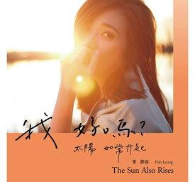 【メール便送料無料】梁靜茹/ [我好嗎?]-太陽如常升起<プレオーダー版> (CD) 台湾盤 The Sun Also Rises フィッシュ・リョン Fish Leong
