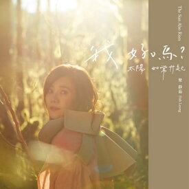 【メール便送料無料】梁靜茹/ [我好嗎?]-太陽如常升起<通常版> (CD) 台湾盤 The Sun Also Rises フィッシュ・リョン Fish Leong