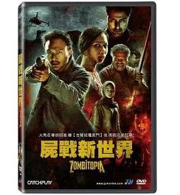 マレーシア映画/ Zombitopia (DVD) 台湾盤 屍戰新世界 ゾンビトピア