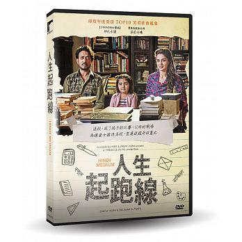 【メール便送料無料】インド映画/ Hindi Medium(DVD) 台湾盤 人生起跑線