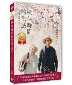 日本映画/ 人生フルーツ(DVD) 台湾盤 Life is Fruity 積存時間的生活
