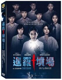 タイ映画/ Siam Square (DVD) 台湾盤 サイアム・スクエア 暹羅墳場