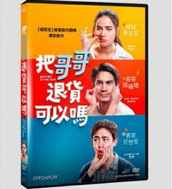 タイ映画/ ブラザー・オブ・ザ・イヤー (DVD) 台湾盤 Brother of the Year