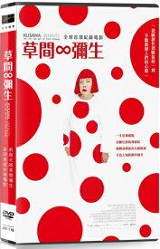 映画/ Kusama: Infinity (DVD) 台湾盤 草間∞彌生 くさま・やよい クサマ・インフィニティ