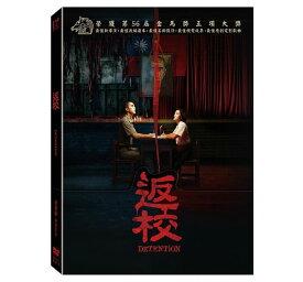台湾映画/ 返校(DVD) 台湾盤 Detention