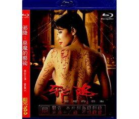 タイ映画/ アート・オブ・ザ・デビル 2 (Blu-ray) 台湾盤 Art of the Devil 2 邪降:惡魔的藝術 アート・オブ・ザ・デビル 2/ローン・コーン ブルーレイ