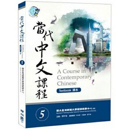 語学学習/ 當代中文課程課本5(作業本付き) 台湾版 A Course in Contemporary Chinese 5(Textbook)