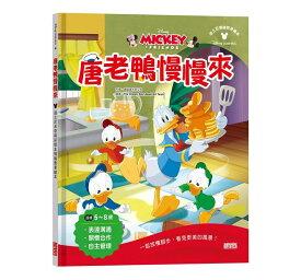絵本/ Be Mindful, Donald! 台湾版 唐老鴨慢慢來:迪士尼米奇與好朋友情緒教育繪本 情操教育