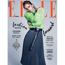 ◇SALE◇雑誌/ ELLE[女也] 2018年9月号<オレンジ版> 台湾版 安室奈美恵:表紙! エル