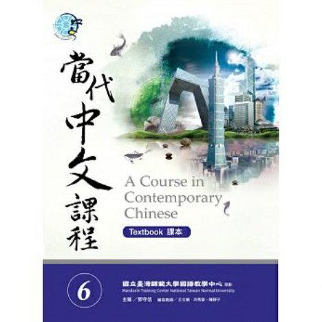 語学学習/ 當代中文課程課本6(作業本付き) 台湾版 A Course in Contemporary Chinese 6(Textbook)