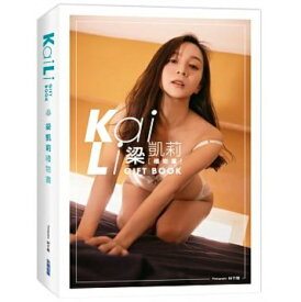 写真集/ 《梁凱莉》禮物書 台湾版 Kaili Liang GIFT BOOK