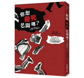 小説/ 你想殺死老闆嗎?(我們做了!) 台湾版 文善 Wen shan