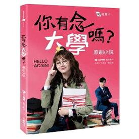 ドラマ小説/ 你有念大學嗎?原創小説 台湾版 Hello Again!