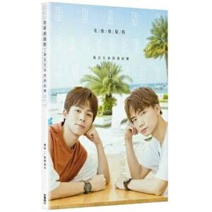 写真集/ 有的旅程:黄氏兄弟寫真紀實 台湾版 Huang Brothers' Journey