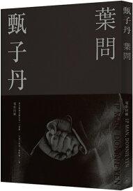 甄子丹・葉問:電影回顧<通常版> 香港版 IPMAN DONNIE YEN 太初工作室, 陸明敏