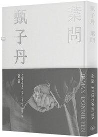 甄子丹・葉問:電影回顧<豪華版> 香港版 IPMAN DONNIE YEN 太初工作室, 陸明敏