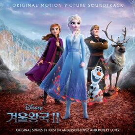 【メール便送料無料】映画OST/ アナと雪の女王2 <韓国語版> (CD) 韓国盤 FROZEN 2