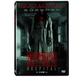 台湾映画/ 杏林醫院 (DVD) 台湾盤 Hospital