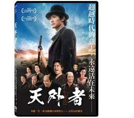 日本映画/ 天外者(DVD) 台湾盤 Tengaramon てんがらもん