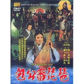 香港映画/ 包公審琵琶[1975年] (DVD) 台湾盤 The Phantom Lute 鬼琵琶