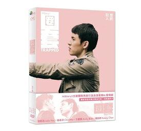 台湾ドラマ/ HIStory3-圈套 -全10話- (DVD-BOX) 台湾盤 HIStory3-Trapped HIStory3 圈套-ラブ・トラップ