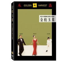 香港映画/ 金枝玉葉(君さえいれば 金枝玉葉)(DVD) 台湾盤 He's a Woman, She's a Man