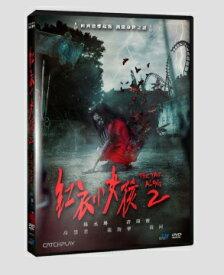 台湾映画/ 紅衣小女孩 2(DVD) 台湾盤 The Tag Along 2