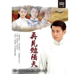 中国ドラマ/ 再見豔陽天[2010年版] -全32話- (DVD-BOX) 台湾盤 Zai Jian Yan Yang Tian