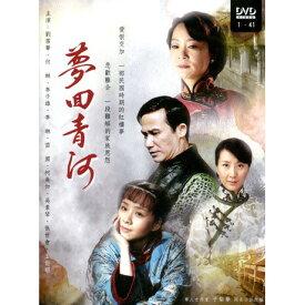 中国ドラマ/ 夢回青河 -全41話- (DVD-BOX) 台湾盤 Meng Hui Qing He
