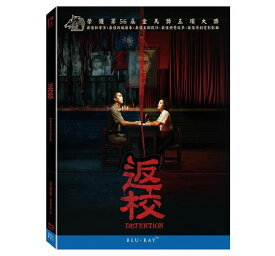 台湾映画/ 返校<限定豪華版>(Blu-ray) 台湾盤 Detention ブルーレイ