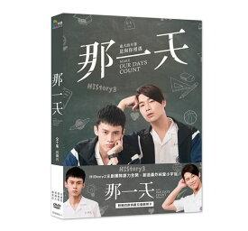 台湾ドラマ/ HIStory3-那一天 -全10話- (DVD-BOX) 台湾盤 Make Our Days Count HIStory3那一天 〜あの日 LINE TV BL ヒストリー3