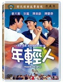 香港映画/ 年輕人 [1972年](DVD) 台湾盤 Young People 年軽人