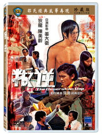 香港映画/ 叛逆 [1973年](DVD) 台湾盤 The Generation Gap