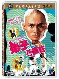 香港映画/ 弟子也瘋狂 [1985年](DVD) 台湾盤 Crazy Shaolin Disciples