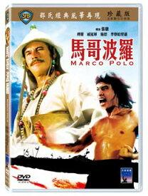 香港映画/ 馬哥波羅(カンフー東方見聞録)[1975年](DVD) 台湾盤 Marco Polo マルコポーロ
