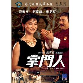 香港映画/ 掌門人[1983年](DVD) 台湾盤 The Lady is the Boss