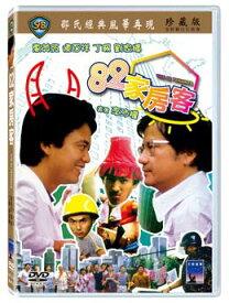 香港映画/ 82家房客 [1982年](DVD) 台湾盤 八十二家房客 The 82 Tenants