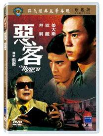 香港映画/ 惡客(続・拳撃 悪客) [1972年](DVD) 台湾盤 The Angry Guest