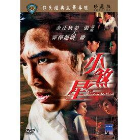 香港映画/ 小煞星 [1970年](DVD) 台湾盤 The Singing Killer